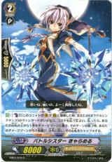 Battle Sister, Caramel EB07/018 C