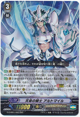 Knight of Heavenly Decree, Altmile G-CHB01/005 RRR