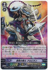 Knight of Enlightenment, Albion G-CHB01/006 RRR
