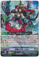 Robust Maiden, Noel G-CHB01/009 RRR