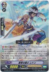 Knight of Ambuscade, Redon G-CHB01/012 RR