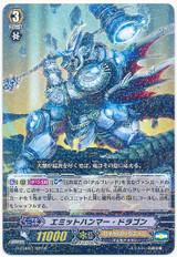 Emit Hammer Dragon G-CHB01/022 R