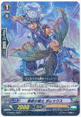 Struggle Knight, Porex G-CHB01/028 R