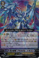 Sanctuary of Light, Planetal Dragon SP BT14/S09
