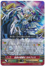 Divine Knight of Lore, Selfes G-TD11/001 RRR