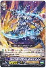 Devout Falx Dragon G-TD11/004