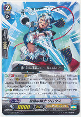 Flying Swallow Knight, Claus G-TD11/006