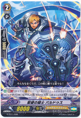 Tough Knight, Baldus G-TD11/008