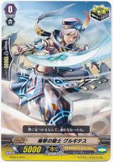 Severe Hit Knight, Gulgites G-TD11/014
