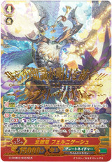 Omniscience Dragon, Fernyiges G-CHB02/003 SGR
