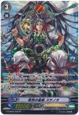 Spiritual Sword of Rough Deity, Susanoo G-CHB02/S02 SP