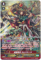 Dragon Destroyer Battle Deity, Kamususanoo G-CHB02/S13 SP