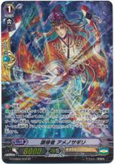 Arbitrator, Ame-no-Sagiri G-CHB02/S16 SP