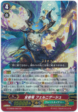 Omniscience Dragon, Fernyiges G-CHB02/003 GR