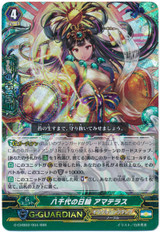 Sun of Eternity, Amaterasu G-CHB02/004 RRR