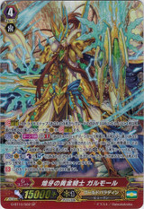 Golden Knight of Gleaming Fang, Garmore G-BT10/S02 SP