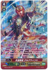 Holy Sword of Heavenly Law, Gurguit G-BT10/S03 SP