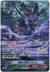 Stealth Rogue of Revelation, Yasuie G-BT10/S17 SP