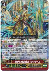 Golden Knight of Gleaming Fang, Garmore G-BT10/004 RRR