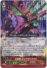 Great Emperor Dragon, Gaia Dynast G-BT10/007 RRR
