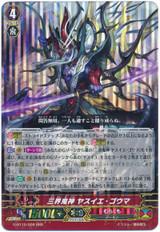 Rogue Deity of the Third Realm, Yasuie Gouma G-BT10/008 RRR