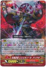 Ambush Demon Stealth Dragon, Hyakki Zora Asogi G-BT10/017 RR