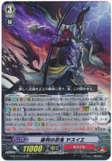 Stealth Rogue of the Trial, Yasuie G-BT10/018 RR