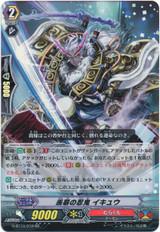 Stealth Rogue of Envy, Ikyuu G-BT10/019 RR