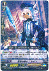 Knight of Encouragement, Harbon G-BT10/024 R