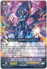 Evil Refuser Dragon G-BT10/026 R