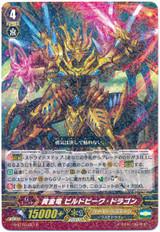 Golden Dragon, Build Peak Dragon G-BT10/027 R