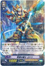 Knight of Teaching, Judon G-BT10/028 R