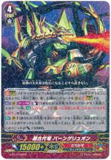 Super Ancient Dragon, Burn Geryon G-BT10/029 R
