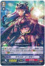 Savage Sorcerer G-BT10/031 R