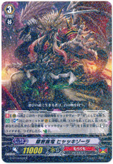 Covert Demonic Dragon, Hyakki Zora G-BT10/033 R