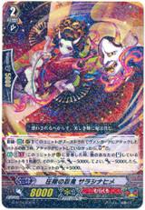 Stealth Rogue of Compression, Sarashinahime G-BT10/035 R