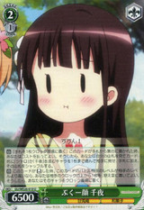 Chiya, Puffy Face GU/WE26-013 U