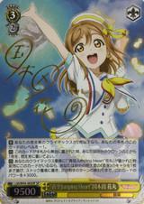 Aozora Jumping Heart Hanamaru Kunikida LSS/W45-003SP SP
