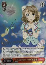 Aozora Jumping Heart You Watanabe LSS/W45-036SP SP