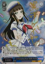 Aozora Jumping Heart Dia Kurosawa LSS/W45-067SP SP