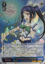 Aozora Jumping Heart Kanan Matsuura LSS/W45-069SP SP