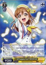 Aozora Jumping Heart Hanamaru Kunikida LSS/W45-003 RR