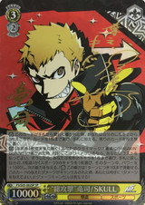 All-Out Attack Ryuji - SKULL P5/S45-002SP SP