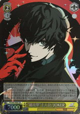 All-Out Attack Protagonist - JOKER P5/S45-006S SR