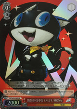 Guide of the Phantom Thieves, Morgana - MONA P5/S45-054S SR