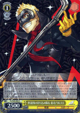 Charging Captain of the Phantom Thieves, Ryuji - SKULL P5/S45-004 R