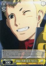 Full of Smiles, Ryuji - SKULL P5/S45-008 U