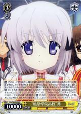 Kazamatsuri Academy High School Kagari RW/W48-008 R