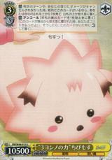 Power of 3 Yoshinos Chibi-Mosu RW/W48-019 U