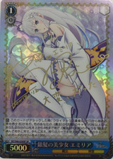Emilia, Silver-Haired Bishoujo RZ/S46-059SP SP